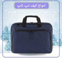 انواع کیف لبتاپ