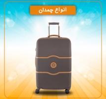 انواع چمدان