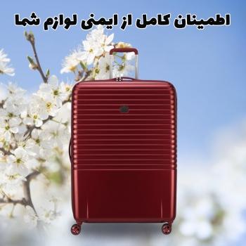 چمدان CAUMARTIN PLUS