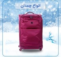 زمستان_انواع چمدان دلسی