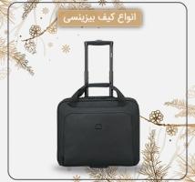 انواع کیف بیزینسی