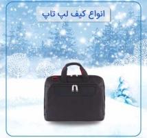 زمستان_انواع کیف لپ تاپ دلسی
