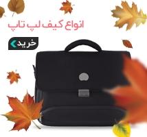 پاییز_انواع کیف لپ تاپ دلسی