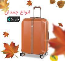 پاییز_انواع چمدان دلسی