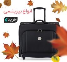 پاییز_انواع کیف بیزینسی و چمدان خلبانی دلسی