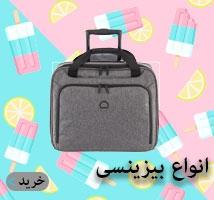 انواع کیف بیزینسی دلسی