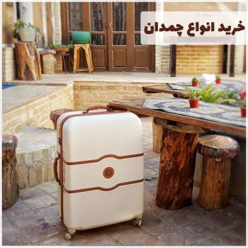 خرید انواع چمدان