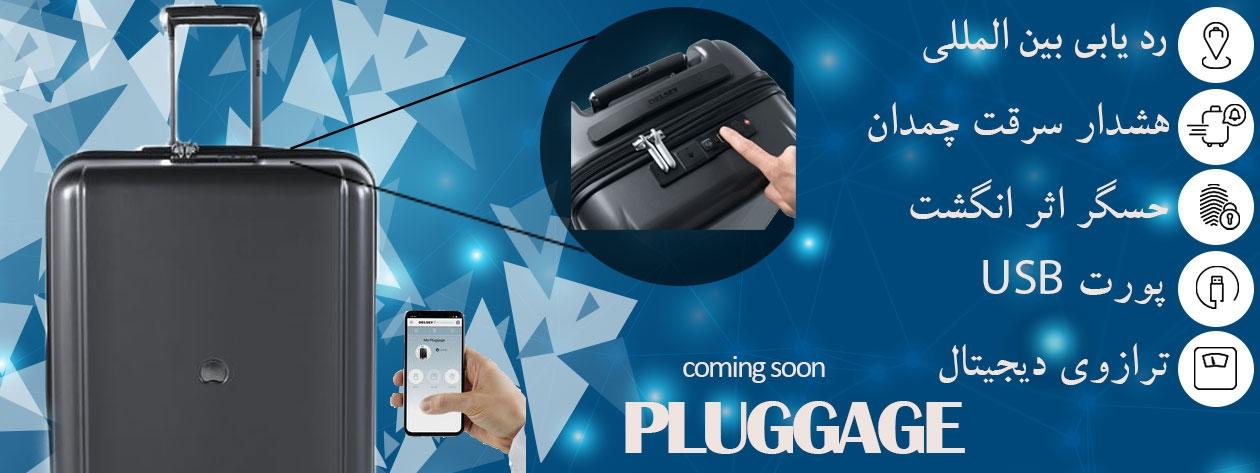 چمدان دلسی مدل Pluggage
