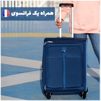 چمدان Maloti