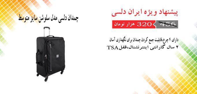 چمدان سایز متوسط مشکی